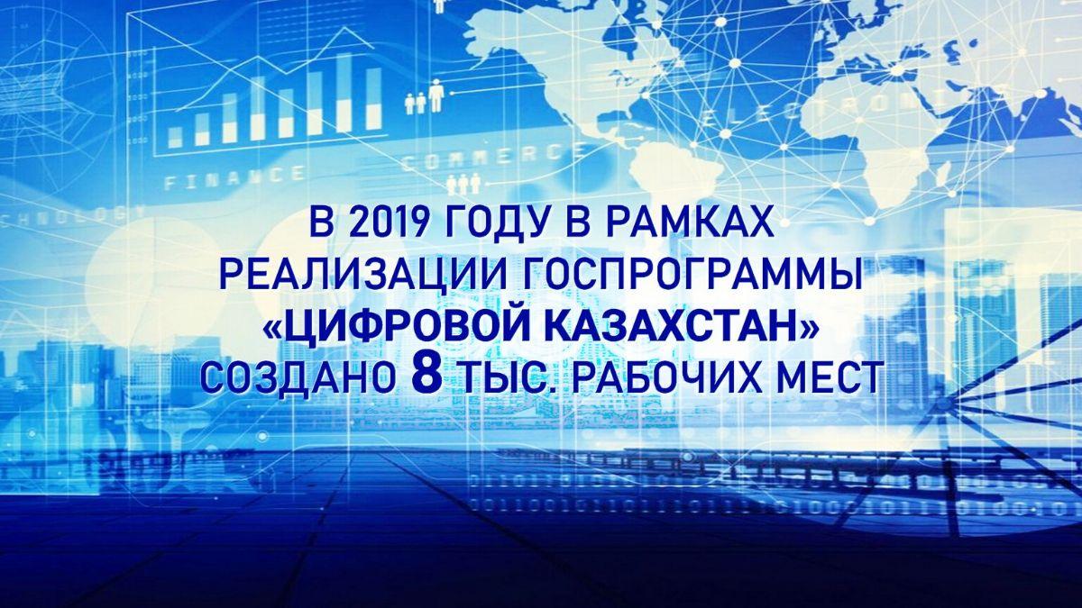 21.01.2020 В 2019 году в рамках реализации госпрограммы «Цифровой Казахстан» создано 8 тыс. рабочих мест
